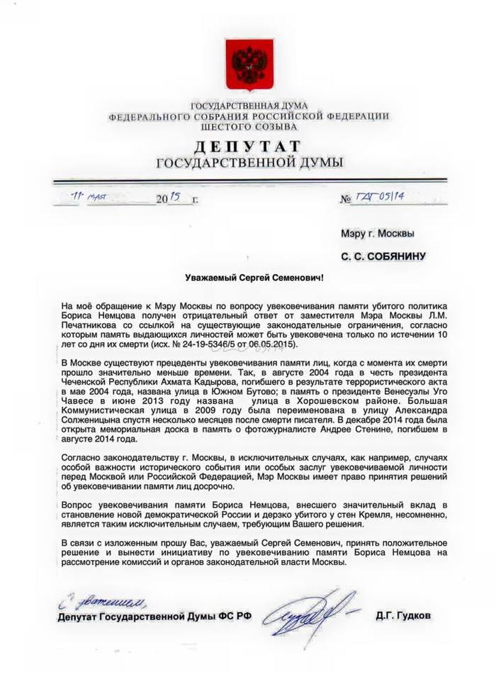 письмо Гудкова 2