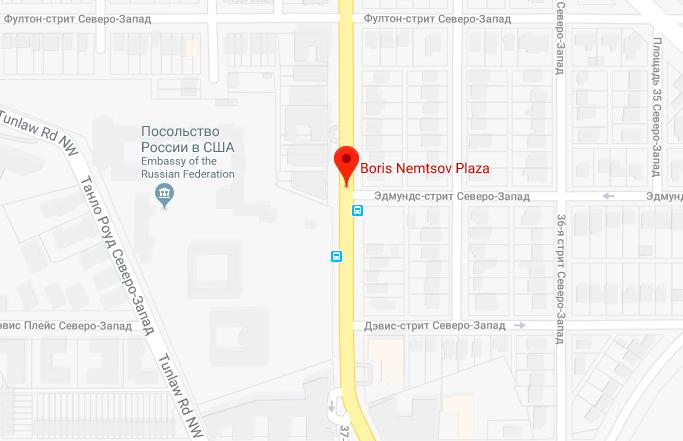 В Вашингтоне в честь Бориса Немцова назвали площадь рядом с Посольством РФ